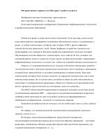 Отчет по практике  Интерактивные сервисы сети Интернет в работе педагога