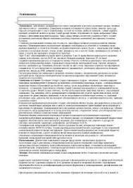 Ехинококкоз курсовая по медицине скачать бесплатно печень киста  Ехинококкоз курсовая по медицине скачать бесплатно печень киста поликистоз паразит желчный абсцесс хирургия гельминты плеврит лазер