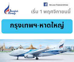 สายการบินบางกอกแอร์เวย์เปิดเส้นทางบินใหม่ กรุงเทพฯ-หาดใหญ่ จำนวน 2  เที่ยวบินต่อวัน - HATYAITODAY