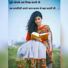 True Hindi Shayari Home Facebook