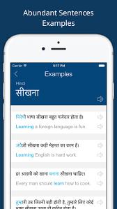 hindi english dictionary bravolol