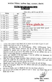 Rbse 8th Time Table