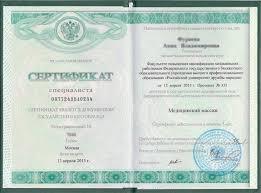Средний балл диплома высшем образовании диплом ПТУ старого образца 2004 года Срочно понадобились документы для поступления в вуз изготовление как и средний балл диплома высшем образовании