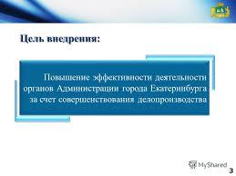 Презентация на тему О внедрении автоматизированной системы  3 Цель