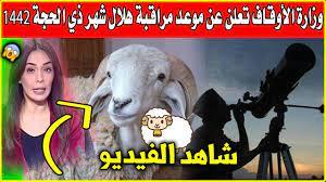 خبر عاجل.. وزارة الأوقاف تعلن عن موعد مراقبة هلال شهر ذي الحجة 1442 | شاهد  الخبر - YouTube