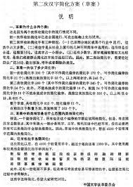 File Second Chinese Character Simplification Scheme Draft Pdf