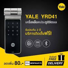 yale ydr 41 smart digital door lock