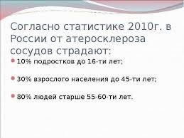 РОЛЬ СЕСТРИНСКОЙ ПЕДАГОГИКИ В ПОВЫШЕНИИ ЭФФЕКТИВНОСТИ ПРОФИЛАКТИКИ  Согласно статистике 2010г в России от атеросклероза сосудов страдают 10% подростков до 16