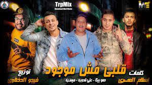 تحميل مهرجانات حمو بيكا mp3