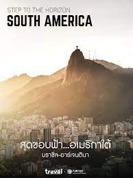 สุดขอบฟ้า…อเมริกาใต้ : บราซิล – อาร์เจนติน่า