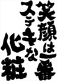 「笑顔 文字」の画像検索結果