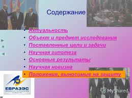 Презентация на тему Институционализация таможенного союза в  Диссертация на соискание ученой степени кандидата экономических наук Диссертант 2 Содержание Актуальность
