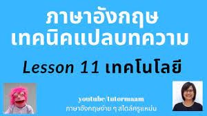 การอ่านจับใจความภาษาอังกฤษ Lesson 11 เทคโนโลยีด้านการศึกษา - YouTube