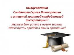 с защитой докторской диссертации Поздравления с защитой докторской диссертации