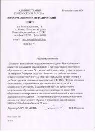 Курсовая подготовка Информационное Письмо ИМЦ по курсам