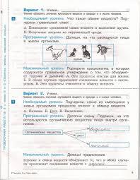 ГДЗ Проверочные и контрольные работы по окружающему миру класс  ГДЗ Проверочные и контрольные работы по окружающему миру 3 класс Вахрушев часть 1