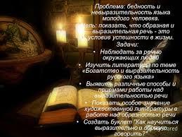 Презентация на тему Исследовательский реферат по русскому языку  3 Проблема