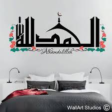 alhamdulillah on islamic vinyl wall art south africa with islamic wall art stickers islamic wall art designs south africa