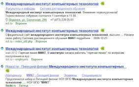 МИКТ Воронеж официальный сайт отзывы и рейтинг ЛФ в Липецке Официальный сайт МИКТ как найти