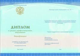 Купить диплом техникума Республики Беларусь в Омске Диплом ПТУ с 2011 года
