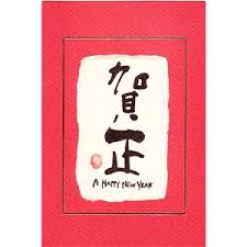 Happy New Years In Japanese Japanese Happy New Year Kanji Card Japanya
