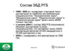 Презентация на тему Электронные ресурсы Научной библиотеки БНТУ  20 Состав ЭБД РГБ