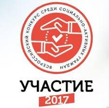 Кировское РО Фонда социального страхования Участие 2017 · Фонд социального страхования