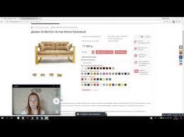 <b>Диван AnderSon Астер Мини</b> - обзор, отзывы от интернет ...