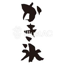 かき氷筆文字イラスト No 1184922無料イラストならイラストac