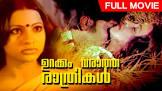 M. Krishnan Nair Urakkom Varaatha Rathrikal Movie