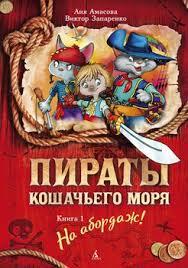 "Книга ""Пираты кошачьего моря. На абордаж!"" - <b>Амасова Аня</b> ..."