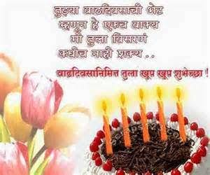 happy birthday sms in hindi for brother