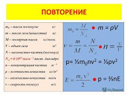 Презентация на тему Подготовка к контрольной работе основы МКТ  2 ПОВТОРЕНИЕ m 0 масса молекулы кг m масса газа вещества кг m молярная масса кг моль v объем газа м 3 n количество частиц молекул n a