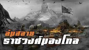 ประวัติศาสตร์ : จักรวรรดิมองโกล ล่มสลาย by CHERRYMAN - YouTube