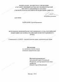 Диссертация на тему Исполнение решений Конституционного Суда  Диссертация и автореферат на тему Исполнение решений Конституционного Суда Российской Федерации как форма реализации конституционного