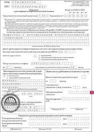 заявление о регистрации контрольно кассовой техники бланк скачать Заявление о регистрации контрольно кассовой техники 2015