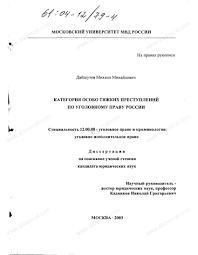 Диссертация на тему Категория особо тяжких преступлений по  Диссертация и автореферат на тему Категория особо тяжких преступлений по уголовному праву России