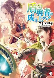 Read The Rising Of The Shield Hero Light Novel Light Novel Volume 7 The Rising Of The Shield Hero Wiki