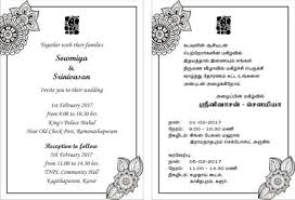 tamil wedding card templates Wedding Cards Matter In Tamil tamil wedding card template 3 muslim wedding cards matter in tamil