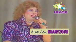 لقاء تلفزيوني مع المطربه الراحله سعاد عبد الله - الجزء 1 - YouTube