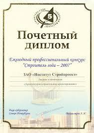 Награды и достижения Почетный диплом лауреата конкурса Строитель года 2007