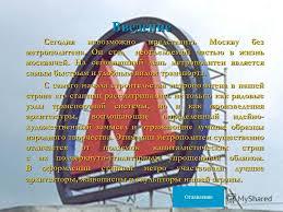 Презентация на тему РЕФЕРАТ НА ТЕМУ Московский метрополитен  3 Введение Сегодня невозможно представить Москву