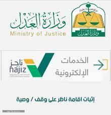 طريقة الاستعلام عن صك عقاري من خلال بوابة ناجز وزارة العدل - سعودية نيوز