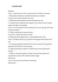 Анализ кредитоспособности физических лиц на примере ЗАО Банк  Анализ кредитоспособности физических лиц на примере ЗАО Банк Русский Стандарт диплом 2010 по банковскому
