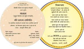 birthday invitation in hindi wording first birthday invitation wording in hindi baby care birthday invitation matter in hindi free custom invi and wedding