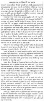"essay on the ""importance of newspaper"" in hindi"