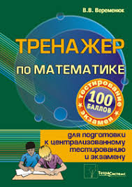 Реферат на тему математика основа всех наук Проверить гдз тестам по алгебре варианта пробного