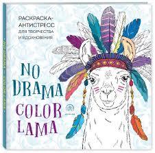8 раскрасок для взрослых, чтобы снять стресс - Workingmama