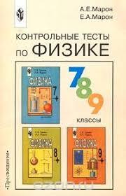 Купить Контрольные тесты по физике классы в интернет магазине  Купить Контрольные тесты по физике 7 9 классы в интернет магазине ru