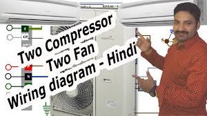 air conditioner compressor wiring diagram hindi air conditioner compressor wiring diagram hindi